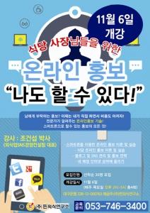 2014년 스마트폰을 어플리케이션을 활용한 고객 유치 전략 및 홍보방법 교육 초보과정을 10월 23일 대구 핀외식연구소 교육장에서 진행된다. (사진제공: 핀연구소)