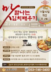 김치장인이 알려주는 맛깔나는 김치 배우기 과정을 대구 핀외식연구소 교육장에서 11월 10일 진행한다. (사진제공: 핀연구소)