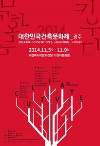 2014 대한민국 건축문화제가 빛고을 광주, 문화예술의 허브를 지향하는 국립아시아문화전당에서 11월 5일부터 9일까지 5일간 개최된다.