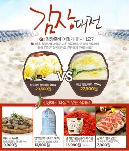 롯데닷컴은 본격적인 김장철을 앞두고 오는 11월 30일까지 김장대전을 진행한다. (사진제공: 롯데닷컴)