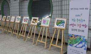 선진 지하철 5호선 둔촌동역 내에서 선진 가족 어린이 그림대회의 수상작 전시회를 실시한다. (사진제공: 선진)
