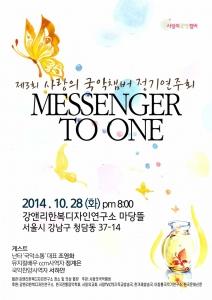 사랑의국악챔버는 28일(화) 저녁 8시 서울 청담동 강앤리한복디자인연구소에서 제3회 정기연주회 'Messenger to One'을 개최한다. (사진제공: 사랑의국악챔버)