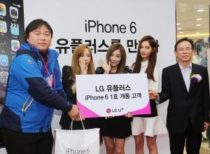 세계에서 최초로 100% LTE를 도입한 LG유플러스(부회장 이상철 / www.uplus.co.kr)가 애플의 최신 스마트폰 iPhone6(아이폰6)와 iPhone6 Plus(아이폰6+)를 31일 공식 출시했다. 사진은 1호 가입자 원경훈 씨 (좌측 첫 번째)와 최주식 SC본부장(우측 첫 번째)이 iPhone6 1호 개통 후 인기 걸그룹 '태티서'와 함께 기념 사진 촬영을 하고 있는 모습 (사진제공: LG유플러스)