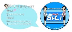 한국관광대학교 하니 마크와 설명 (사진제공: 한국관광대학교)