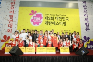 2014년 대한민국 계란페스티벌이 성황리에 막을 내렸다. (사진제공: 계란자조금관리위원회)