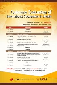 한국보건복지인력개발원 글로벌협력센터는 경희대학교 국제학연구원과 협력하여 보건분야 국제협력 성과관리를 위한 국제포럼을 개최한다. (사진제공: 한국보건복지인력개발원)