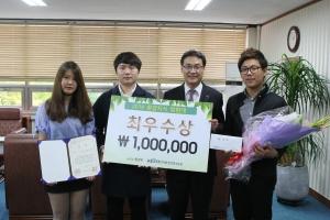 건국대학교는 공과대학 환경공학과 학생팀이 환경부가 주최하고 한국환경산업기술원(KEITI)이 주관한 2014 환경지식탐험대 경연대회에서 최우수상을 수상했다고 31일 밝혔다. (사진제공: 건국대학교)