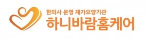 하니바람 홈케어 로고 (사진제공: 단아안)