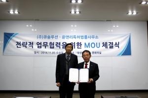 큐솔루션은 윤앤리특허법률사무소와 전략적 제휴 MOU를 체결했다. (사진제공: 큐솔루션)