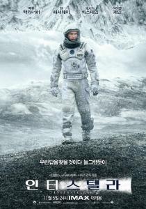 인터스텔라' 개봉 첫 주 1위