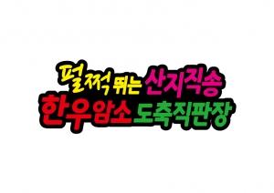 펄쩍뛰는 한우 로고 (사진제공: 태양축산)