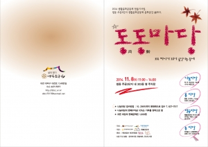 제1회 동동마당 축제 개최된다. (사진제공: 한국문화원연합회)