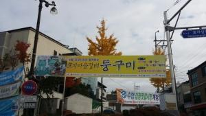 김장시장과 함께하는 효자마을장터 둥구미가 7일부터 23일까지 진행된다. (사진제공: 한국문화원연합회)