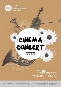 연구개발특구진흥재단은 영화음악과 함께 즐기는 시네마&송년 콘서트를 개최한다. (사진제공: 칼리아컬쳐매니지먼트)
