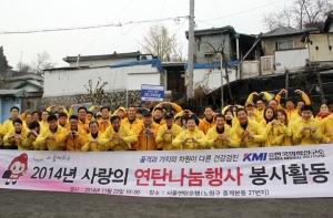 KMI 한국의학연구소, 사랑의 연탄나눔 봉사활동…어려운 이웃에 따뜻한 마음 전달