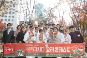 CJ제일제당, 다시다 창작요리 콘테스트 개최