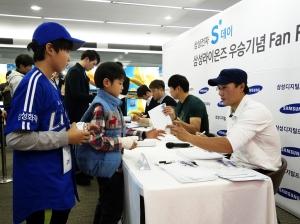 삼성전자는 지난 21일 저녁, 대구에 위치한 삼성 디지털프라자 수성점에서 삼성라이온즈 통합 4연패를 축하하는 삼성전자 S 데이 삼성 라이온즈 우승기념 팬 페스타 이벤트를 개최했다.