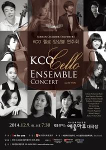 KCO 첼로 앙상블이 12월 9일 화요일 오후 7시 30분 여수 예울마루 대극장에서 콘서트를 개최한다.