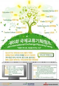 제6회 국제교류기획캠프 포스터