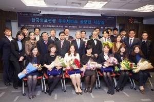 원진성형와과는 한국의료관광 우수서비스 공모전에서 우수상을 수상했다