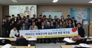 대전사회복무교육센터 외래강사, 현장실습기관, 사회복무요원 등이 참석한 가운데 2014년 워크숍이 열렸다.