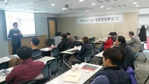 지난 11일 서울에서 열린 원앤원(주) 성공창업특강