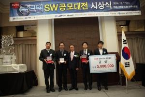 (사)한국IT전문가협회(회장 김연홍)는 지난 17일 프레스센터에서 정보통신 관계자 및 수상자 등 130여명이 참석한 가운데 제26회 글로벌SW공모대전 시상식을 개최했다.