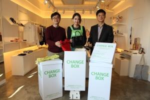 공익문화창출형 사회적기업 아름다운가게가 체인지박스 캠페인 첫 번째 나눔 바자회를 진행한다.