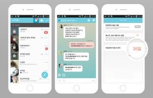 네이트온이 이용자들의 개인 프라이버시 강화를 위해 비밀대화를 출시했다.