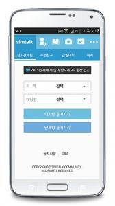 플리모에서 개발한 지역별 무료 랜덤채팅 앱 심톡