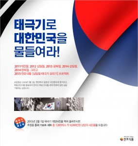 천호식품이 올해도 어김없이 전국민 태극기 달기 캠페인을 실시한다.