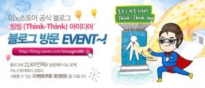 블로그 방문 이벤트 포스터
