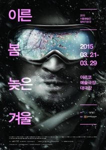 2015년 서울예술단 창작가무극 이른 봄 늦은 겨울이 21일 개막한다
