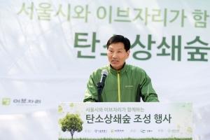 이브자리가 28일 서울 강동구 둔촌동 일자산도시자연공원에서 시민 800여 명과 함께 서울시와 이브자리가 함께하는 탄소상쇄숲 조성행사를 개최했다. 서강호 이브자리 대표가 참여 시민들에게 인사말을 하고 있다.