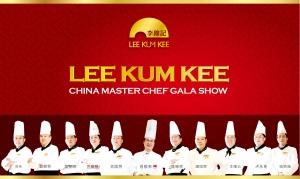 이금기가 중국 최고의 중화요리 셰프 10명과 함께 오는 4월 10일 오전 ! 10시부터 서울 종로구에 위치한 AW컨벤션센터 2층 그랜드 볼룸에서 이금기 마스터 셰프 갈라쇼를 개최한다.