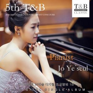 티앤비국제아티스트콩쿠르 대상자 피아니스트 조예슬 (사진제공: 티앤비엔터테인먼트)