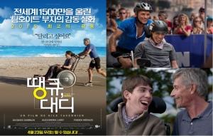 더페이지미디어가 오는 4월 23일 개봉하는 영화 땡큐, 대디 광고 지원에 나섰다 (사진제공: 더페이지미디어)