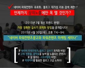 한국소상공인마케팅협회가 30일 서울교육센터에서 네이버 파워컨텐츠 광고와 파워콘텐츠 마케팅 세미나를 개최한다.