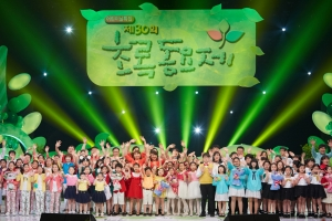 4월 18일 서울 KBS홀에서 열린 '제30회 초록동요제'에 참가한 어린이들이 기념 사진을 촬영하고 있다.