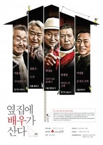 <옆집에 배우가 산다> 포스터