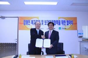 국립재활원-한국국제기아대책기구 협약식