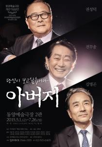 """문화아이콘 """"올 봄, 중장년층 관객 사로잡을 공연 잇따라"""""""
