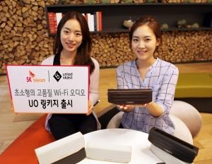 SK텔레콤, 초소형의 고품질 Wi-Fi 오디오 'UO링키지' 출시