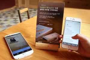 아침을 여는 앱 '고도원의 아침편지 앱 3.0' 출시