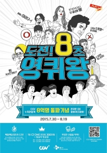 CGV, 2015 영화퀴즈왕을 가려라…'도전 8초 영퀴왕' 개최