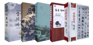 중화인민공화국 헌법 관련 서적 국내 번역 출판