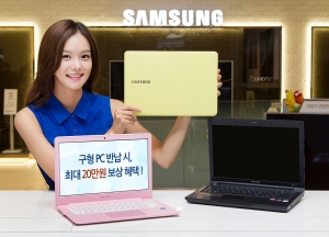 삼성전자, 윈도우 10 출시 기념 최대 20만원 'PC 보상 판매' 실시