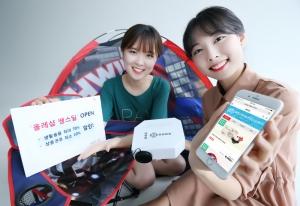 KT, 생활용품·외식상품권 등 온라인 인기 상품 할인 판매 '올레샵 땡스딜' 오픈