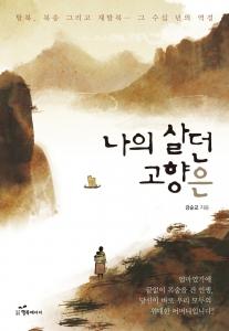 도서출판 행복에너지(대표이사 권선복)가 최고령 탈북자 강순교의 나의 살던 고향은을 출간했다. (사진제공: 도서출판 행복에너지)