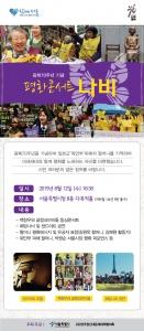 서울시가 8월 12일 서울시청 신청사 8층 다목적홀에서 일본군 위안부 피해자와 함께하는 평화콘서트 '나비'를 개최한다. (사진제공: 서울특별시청)